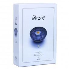 دیوان نفیس حافظ